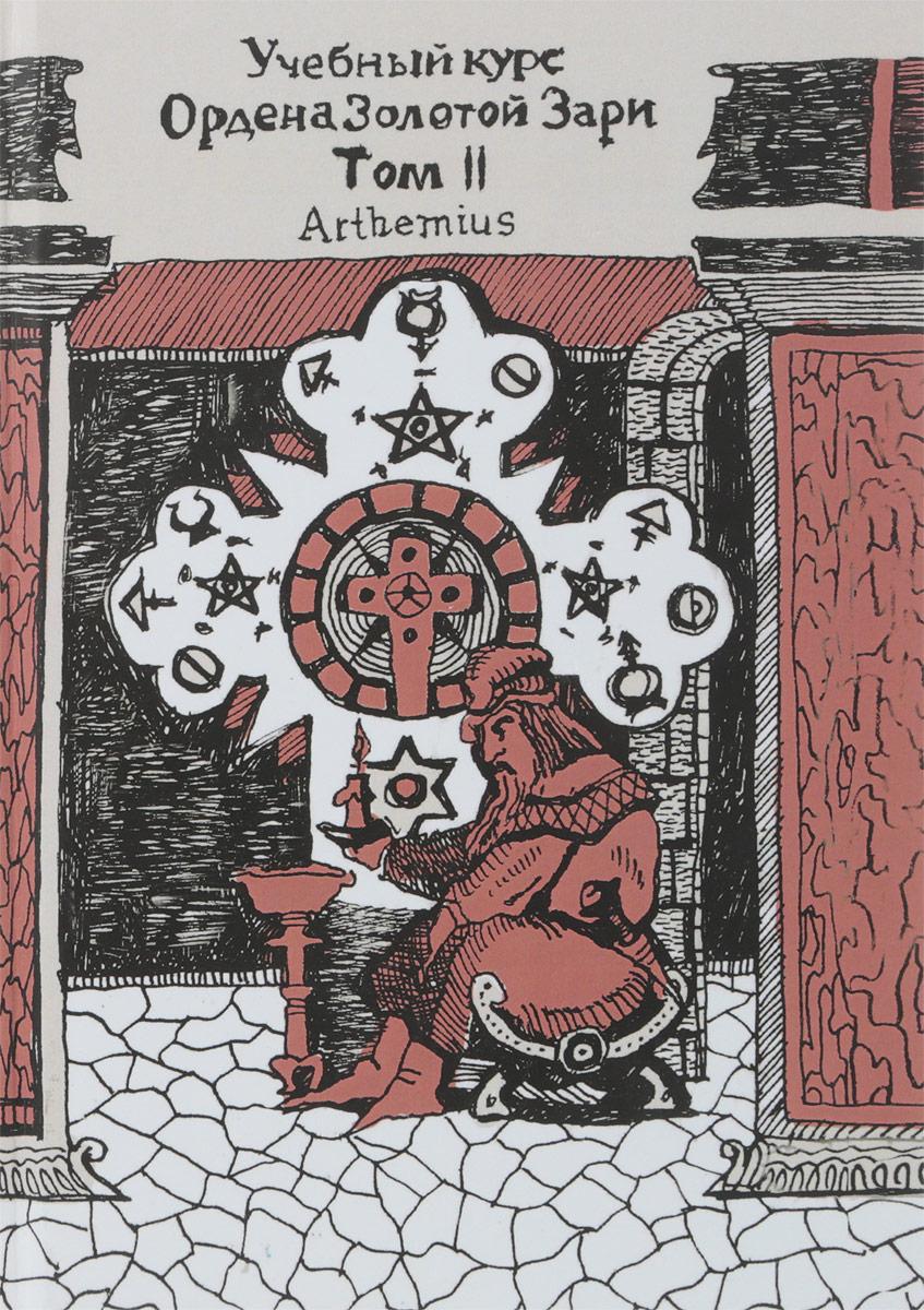 Arthemius Учебный курс Ордена Золотой Зари. Том 2