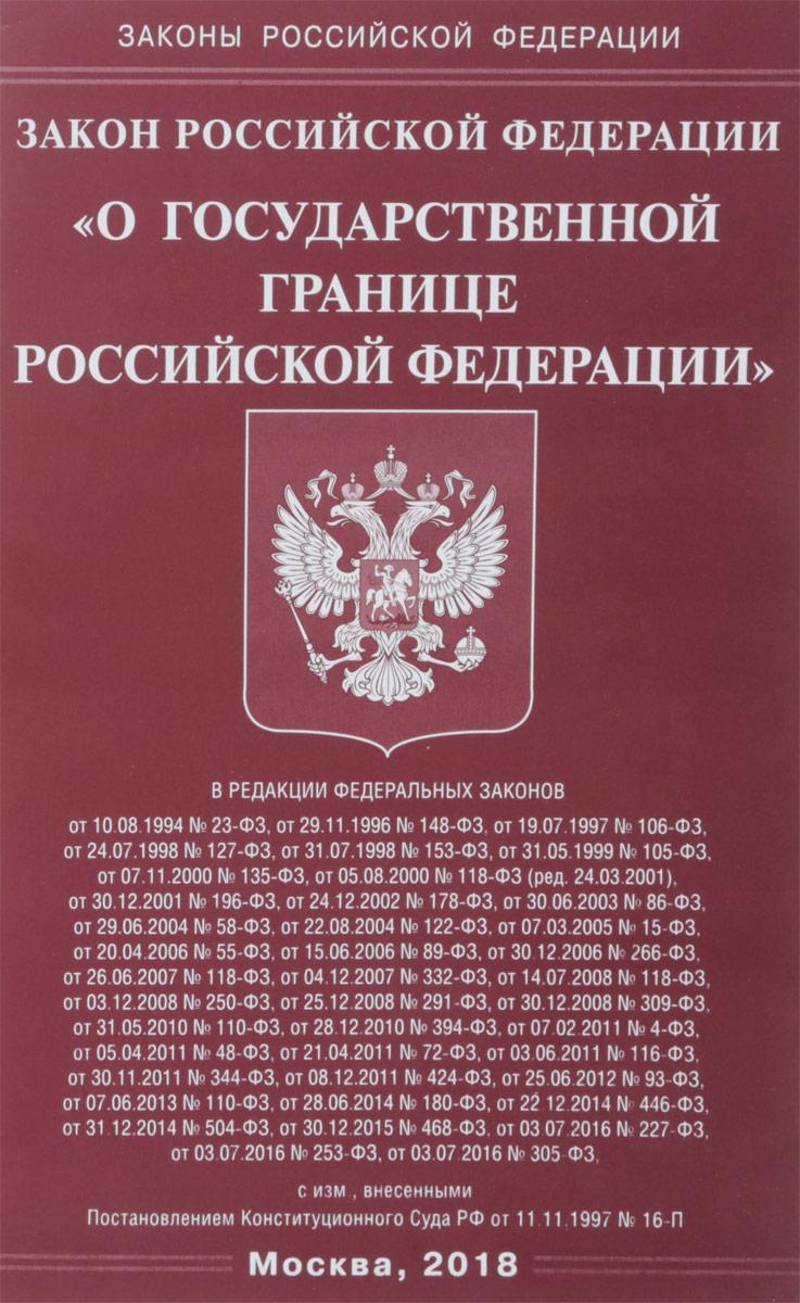"""Закон Российской Федерации """"О государственной границе Российской Федерации"""""""