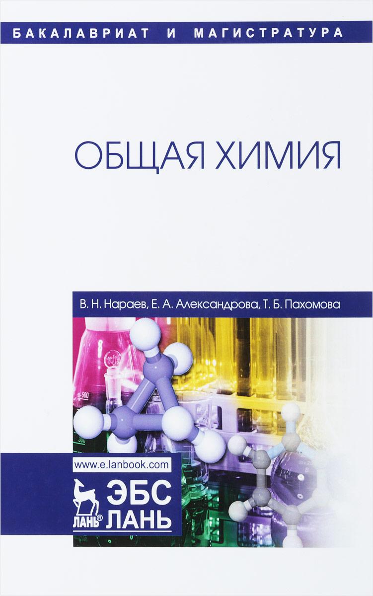 В. Н. Нараев, Е. А. Александрова Общая химия. Учебное пособие