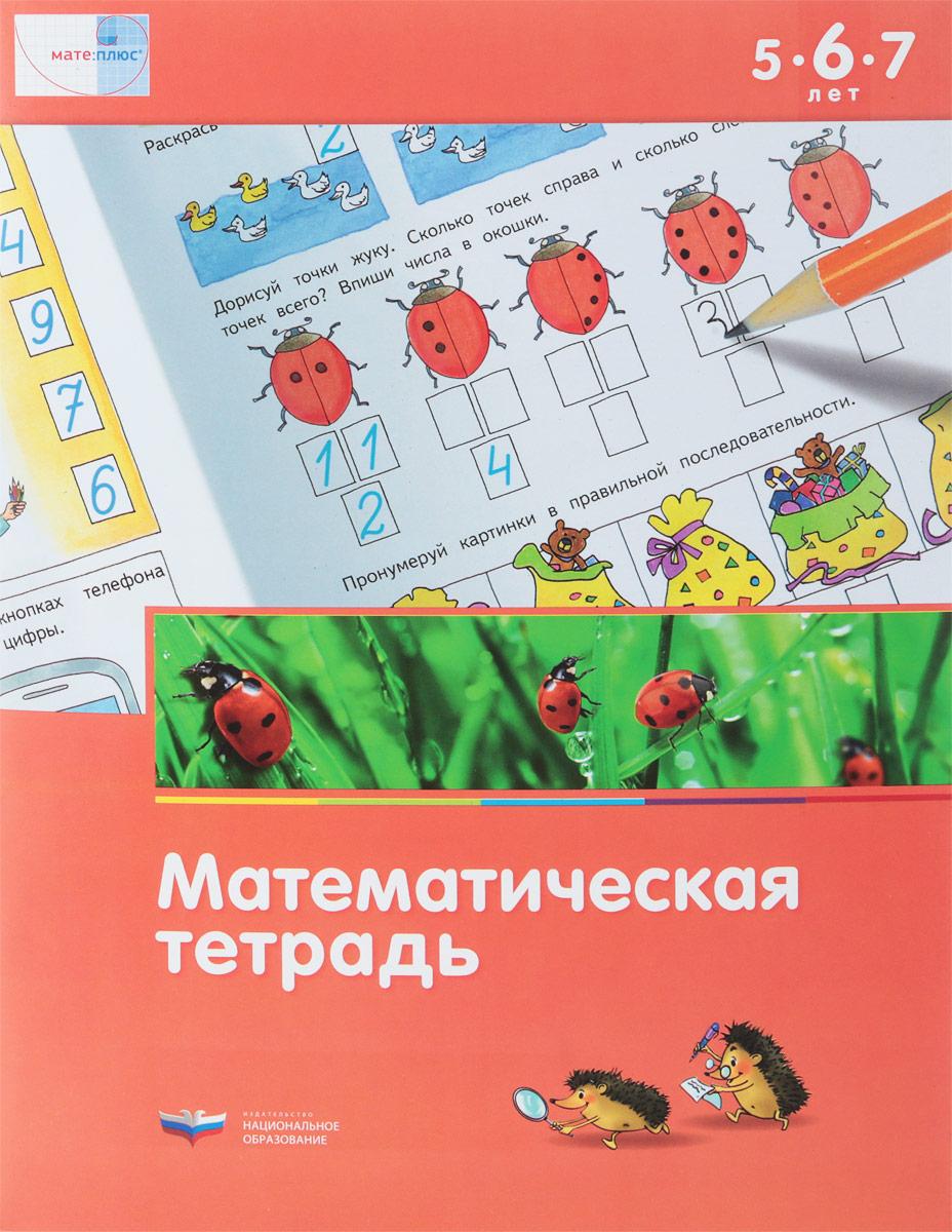 И. Федосова,Вершинина Е. А.,Е. Стародубцева Математическая тетрадь для детей 5-6-7 лет с кауфман дж лоренц математика в детском саду математическая тетрадь для детей до 5 лет