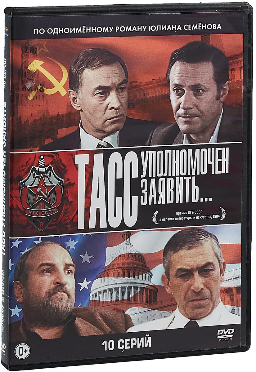 Фото - Тасс уполномочен заявить: Серии 1-10. Переиздание защитникам отечества тасс уполномочен заявить 1 1 серии 4 dvd
