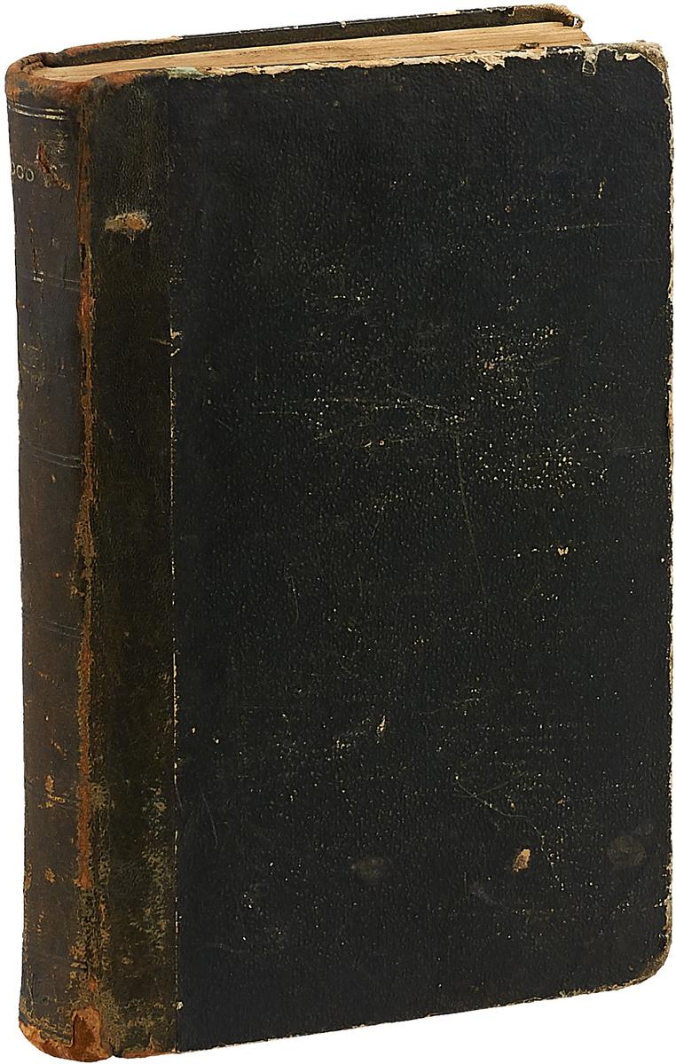 Жан Жак Руссо. Собрание сочинений. Том 1. Теории воспитания