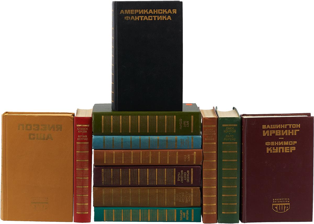 Библиотека литературы США (комплект из 12 книг) библиотека русской классики комплект из 300 книг