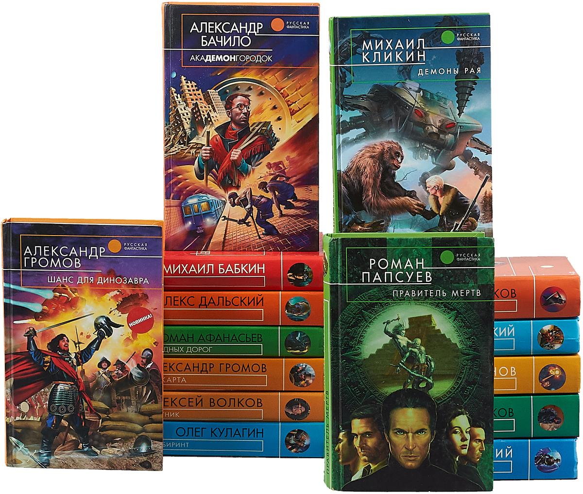 Русская фантастика (комплект из 15 книг) цена и фото