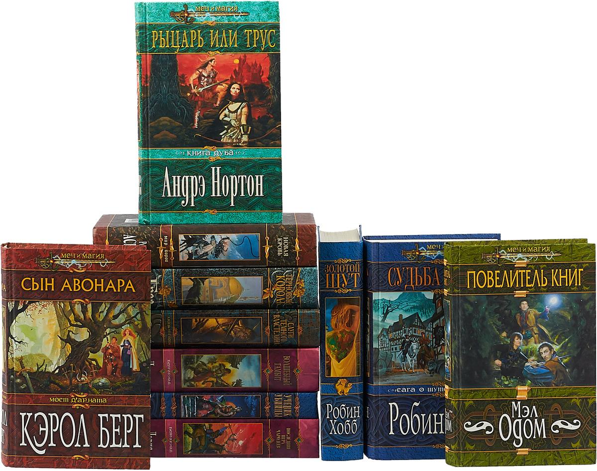 Серия Меч и магия (комплект из 11 книг) ярослав денисенко ярослав денисенко серия магия фэнтези комплект из 2 книг