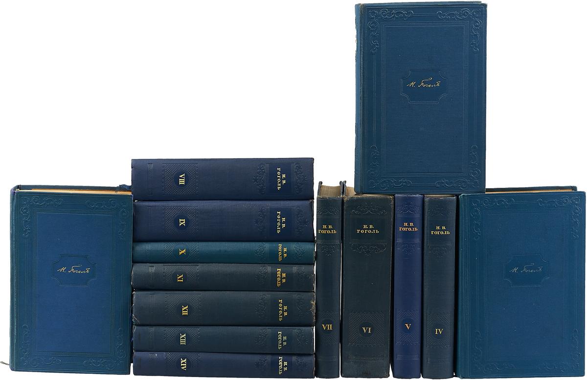 """Н.В.Гоголь Серия """"Собрание сочинений""""( комплект из 14 книг) Н.В. Гоголь"""