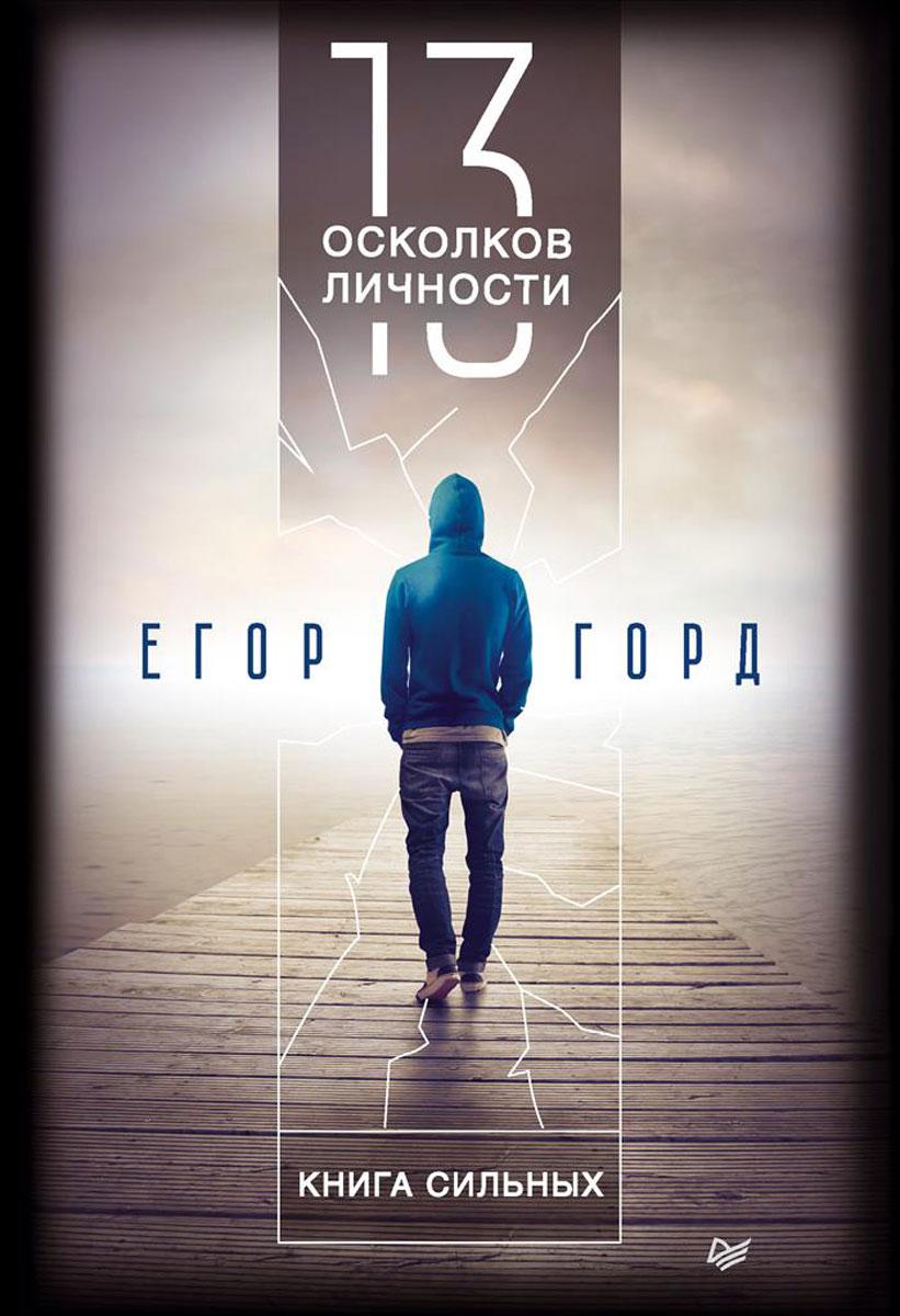Егор Горд 13 осколков личности. Книга сильных