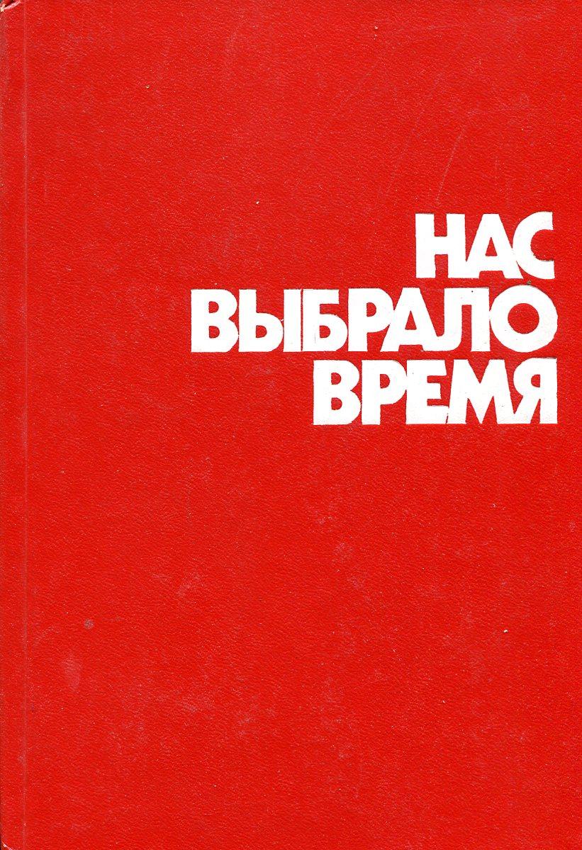 Нас выбрало время. Рассказы знатных людей Донбасса о времени и о себе