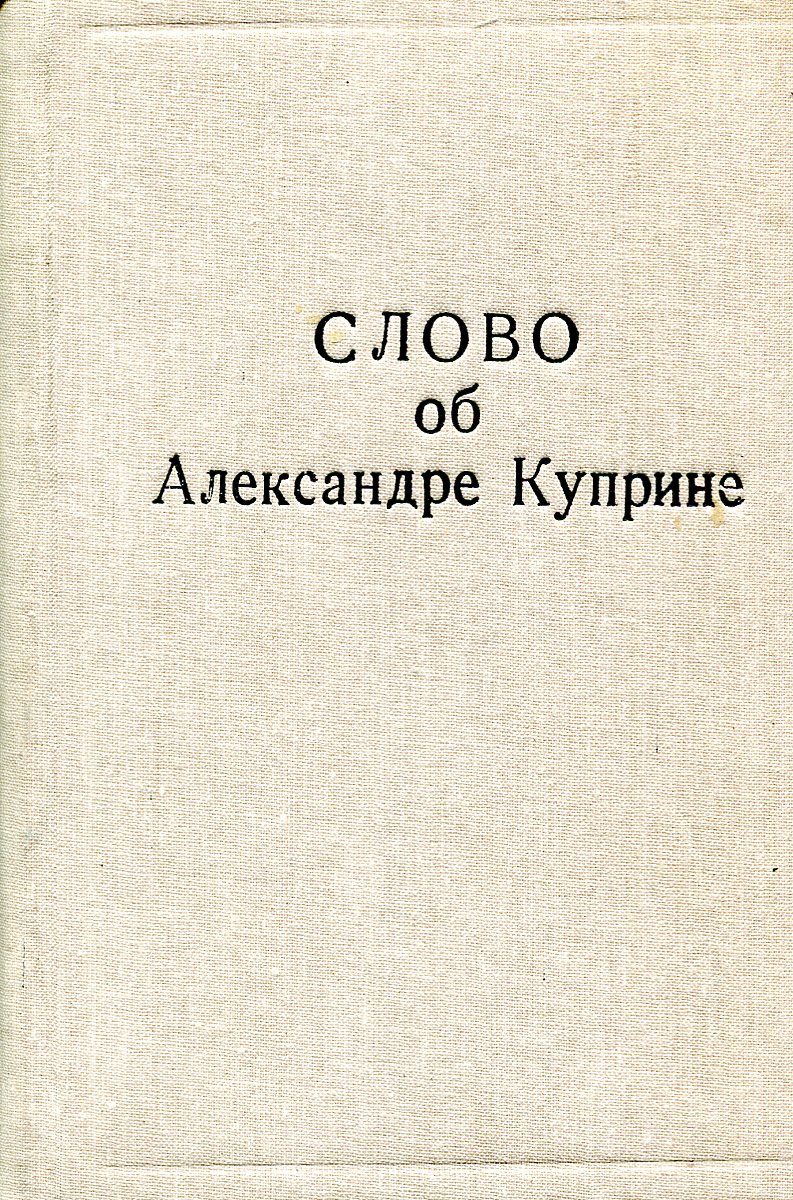 Слово об Александре Куприне