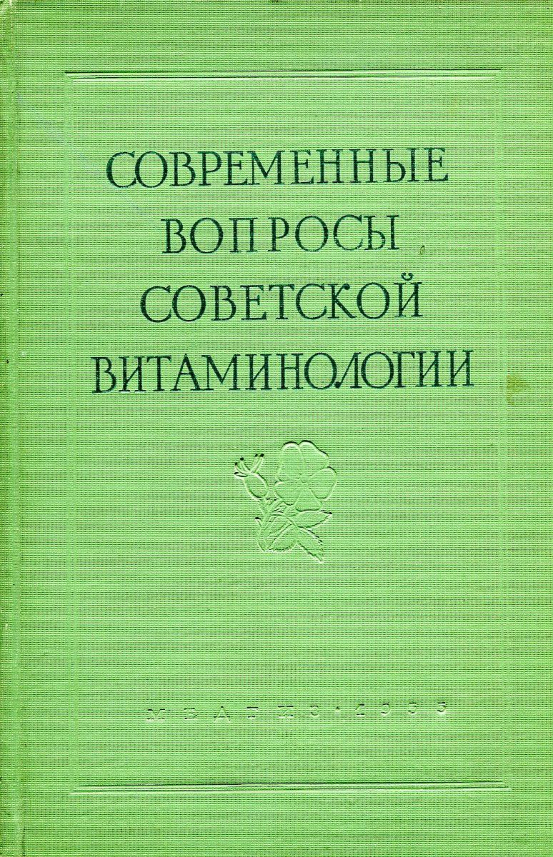 Современные вопросы советской витаминологии