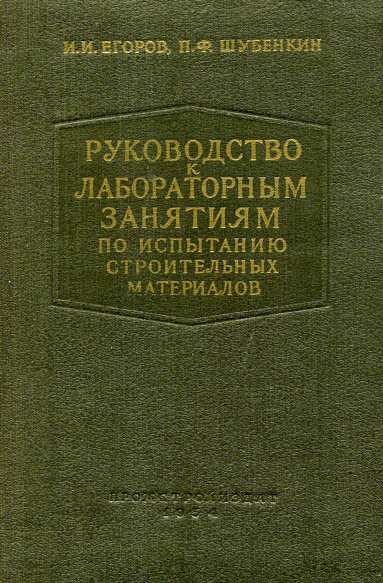 И.И. Егоров, П.Ф. Шубенкин Руководство к лабораторным занятиям по испытанию строительных материалов