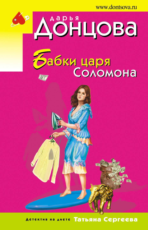 Дарья Донцова Бабки царя Соломона