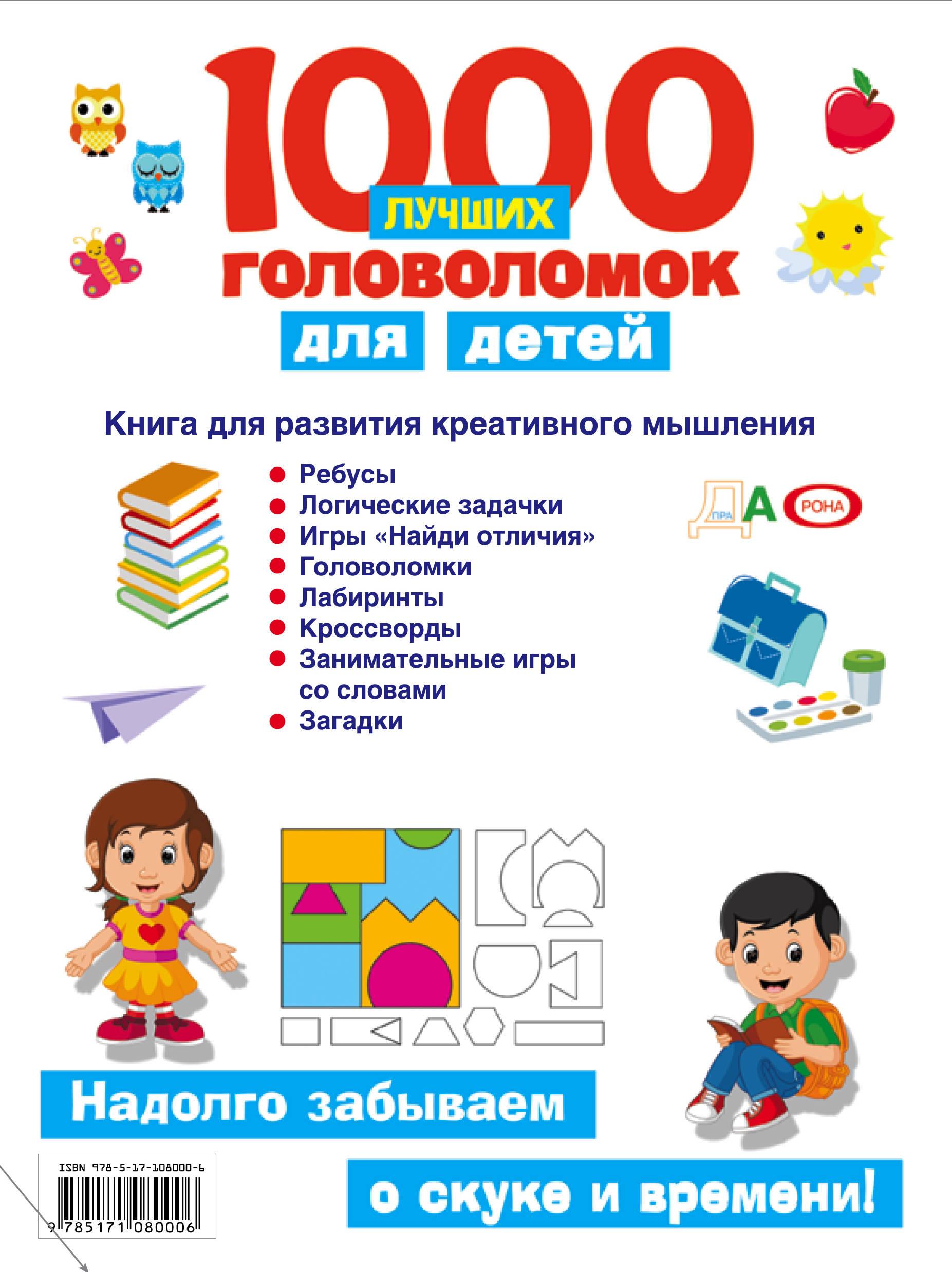 Книга 1000 лучших головоломок для детей