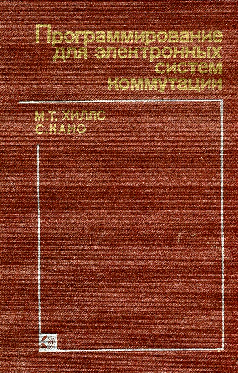 М. Т. Хиллс, С. Кано Программирование для электронных систем коммутации