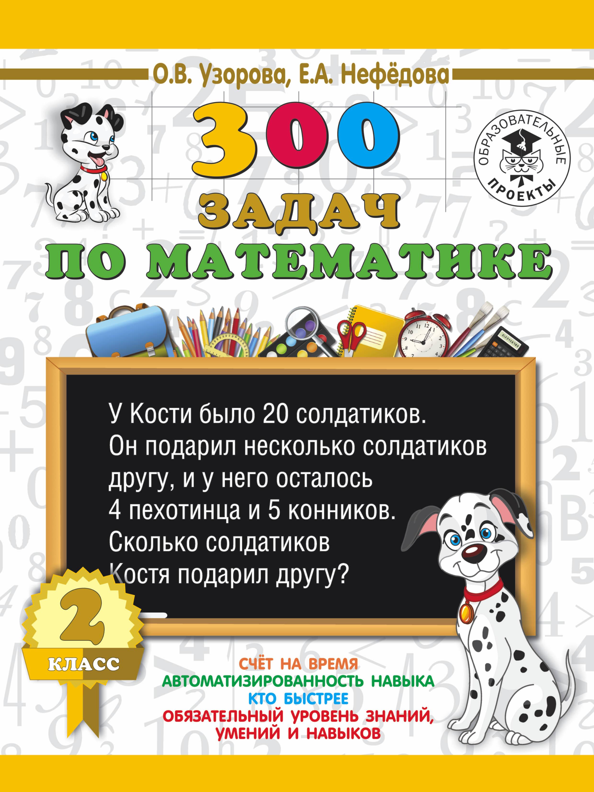 О. В. Узорова, Е. А. Нефедова Математика. 2 класс. 300 задач о в узорова е а нефёдова математика 4 класс 300 задач