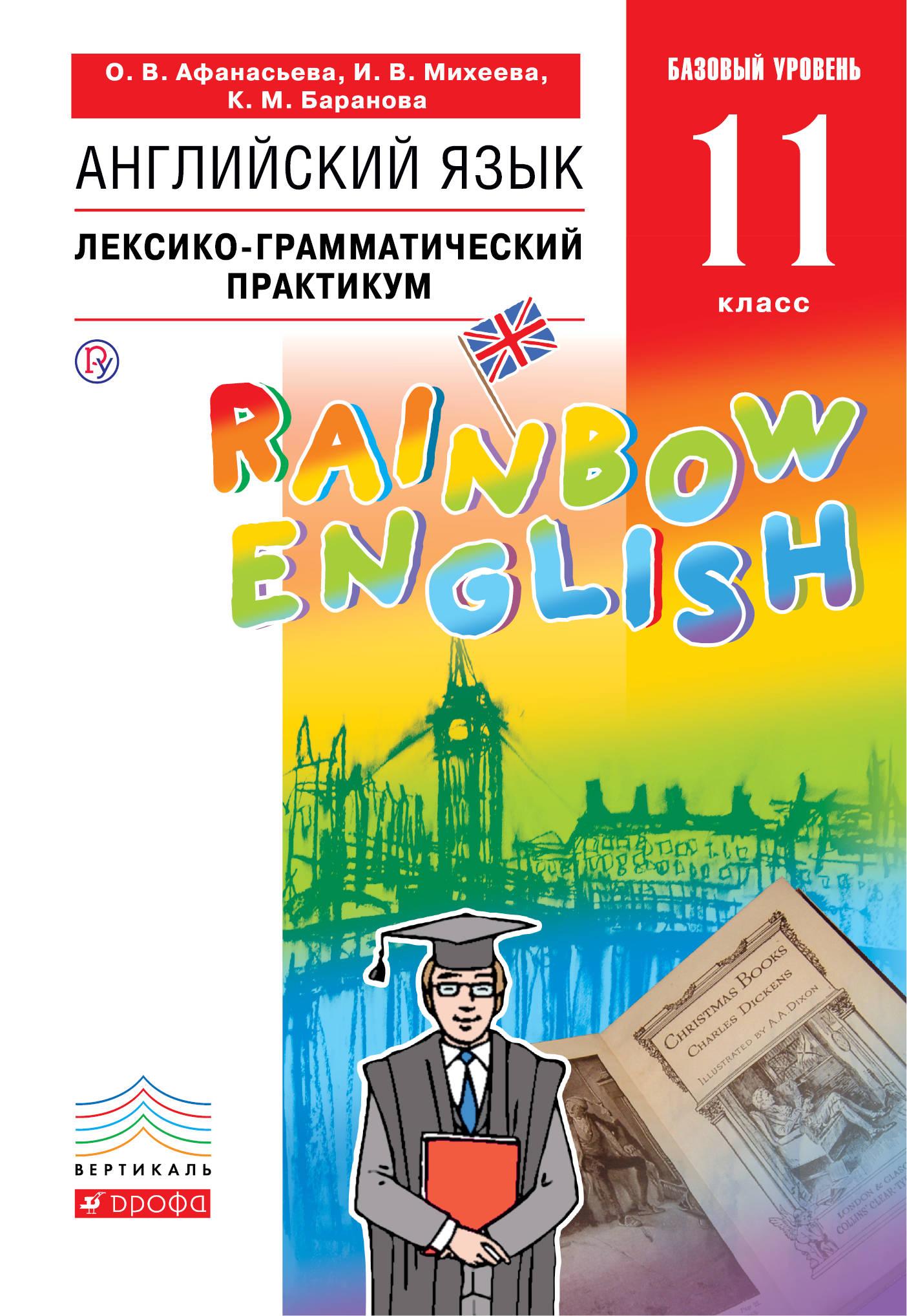 О. В. Афанасьева, И. В. Михеева, К. М. Баранова Английский язык. Базовый уровень. 11 класс. Лексико-грамматический практикум