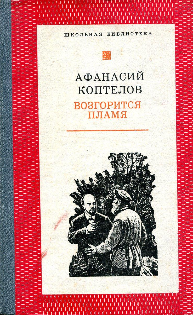 Афанасий Коптелов Возгорится пламя афанасий коптелов возгорится пламя