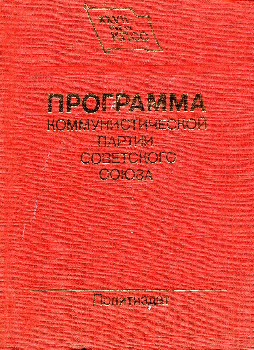 Программа коммунистической партии Советского Союза история коммунистической партии советского союза