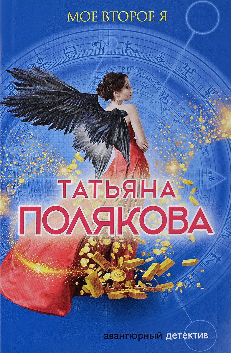 Татьяна Полякова Мое второе я