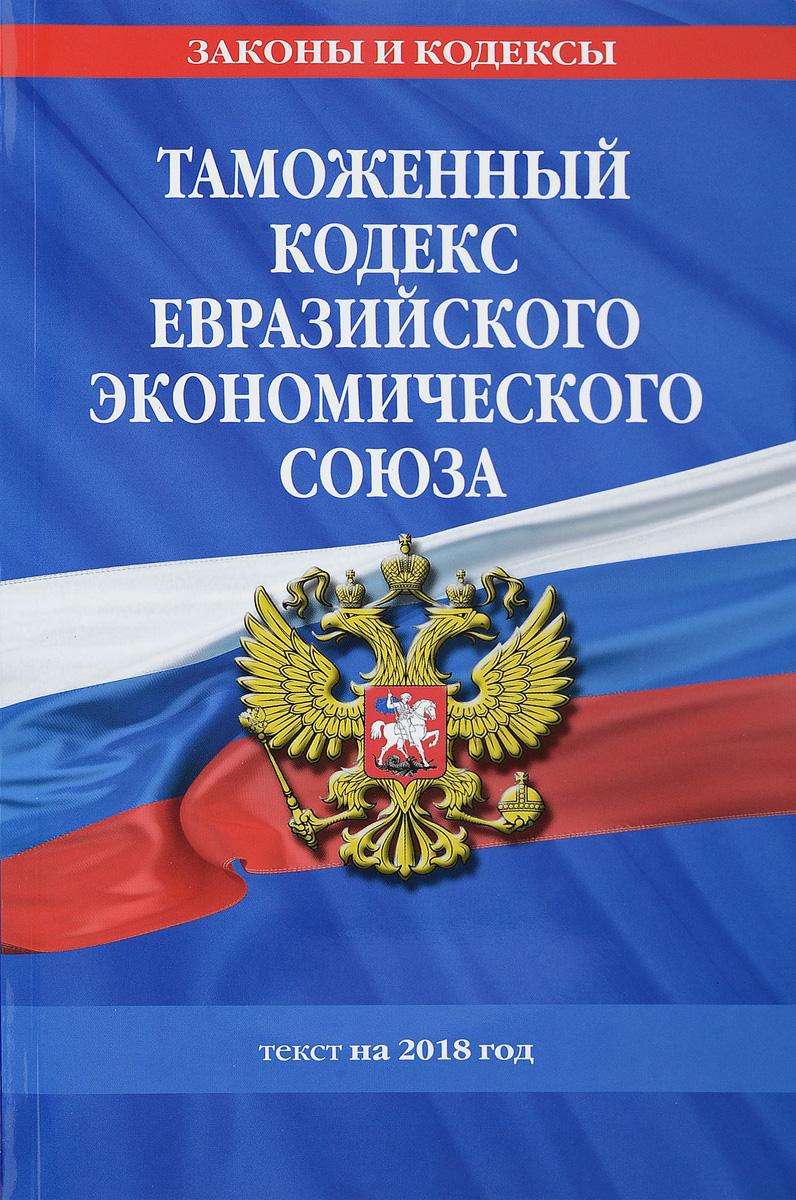 Таможенный кодекс Евразийского экономического союза цена 2017