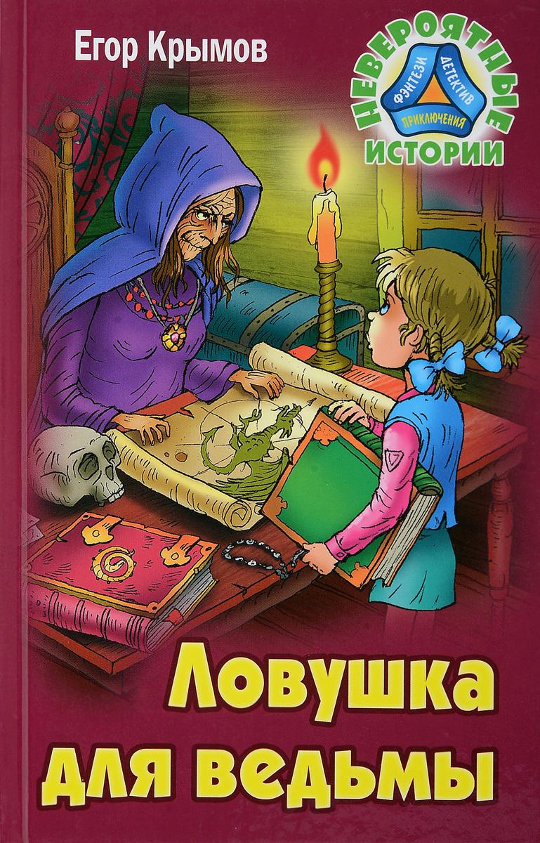 Ситников Ю. Ловушка для ведьмы