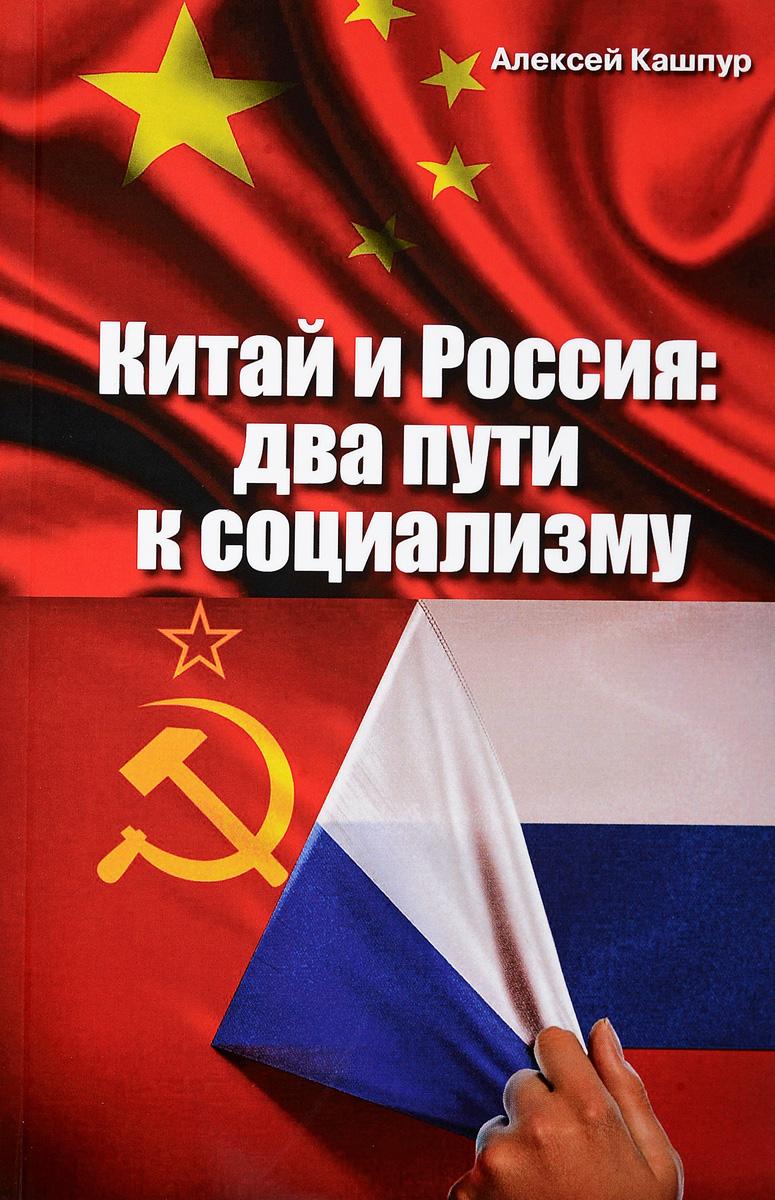 Кашпур А. Китай и Россия: два пути к социализму за дальнейшее сплочение сил социализма на основе марксистско ленинских принципов