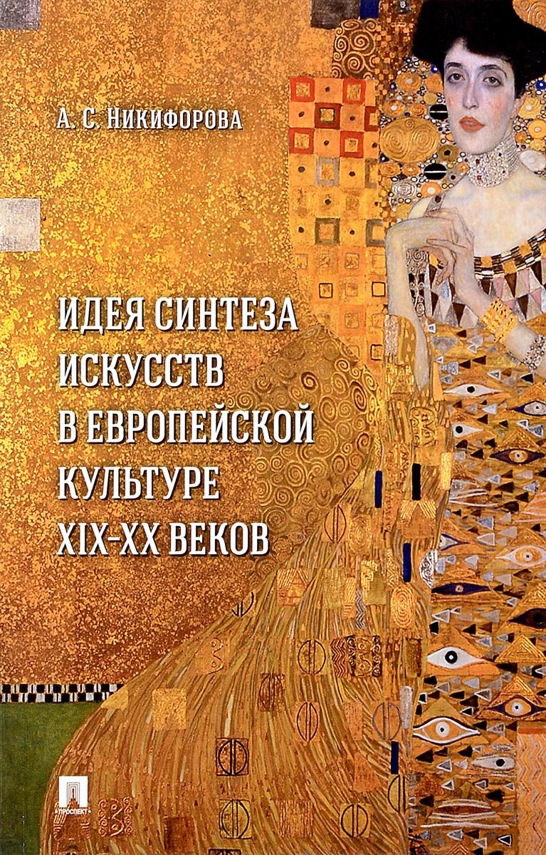 Фото - А.С. Никифорова Идея синтеза искусств в европейской культуре XIX-XX веков а с никифорова идея синтеза искусств в европейской культуре xix xx веков