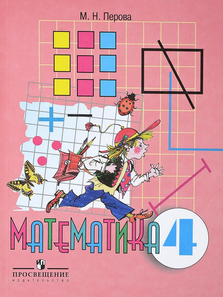 М. Н. Перова Математика. 4 класс. Учебник