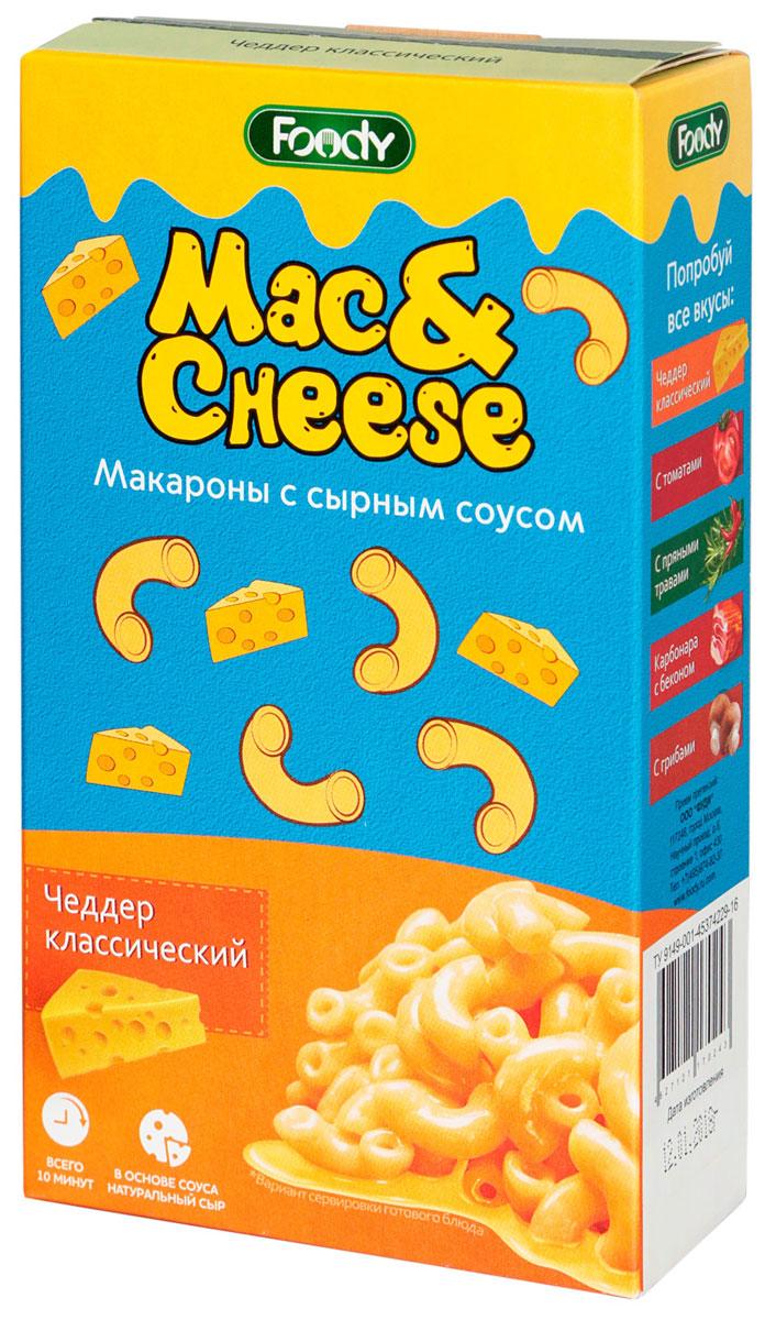 Foody Mac&Cheese Чеддер классический макароны с сырным соусом, 143 г