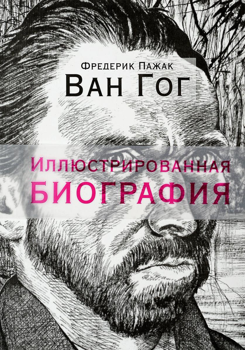 Фредерик Пажак Ван Гог. Иллюстрированная биография пажак ф ван гог иллюстрированная биография