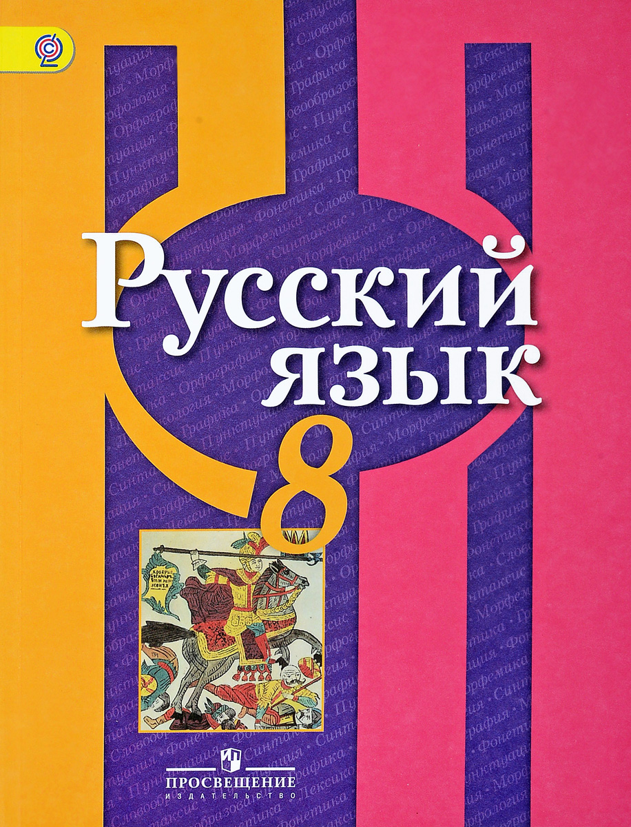 Рыбченкова Л. М. Русский язык. 8 класс. Учебник