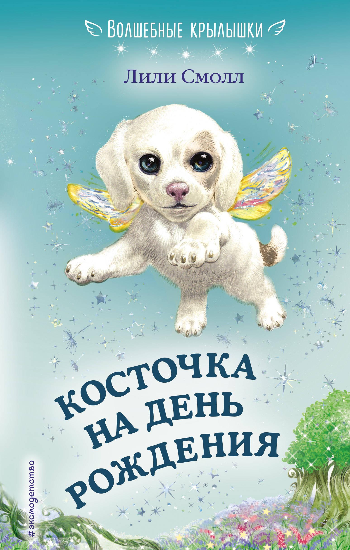 Лили Смолл Косточка на день рождения подарок щенку 2017