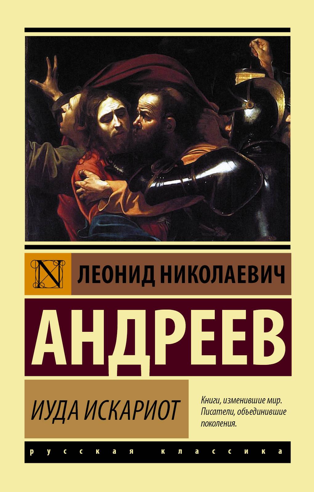Л. Н. Андреев Иуда Искариот