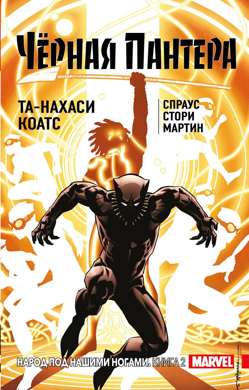 Та-Нахаси Коатс, Крис Спраус Чёрная Пантера. Народ под нашими ногами. Книга 2