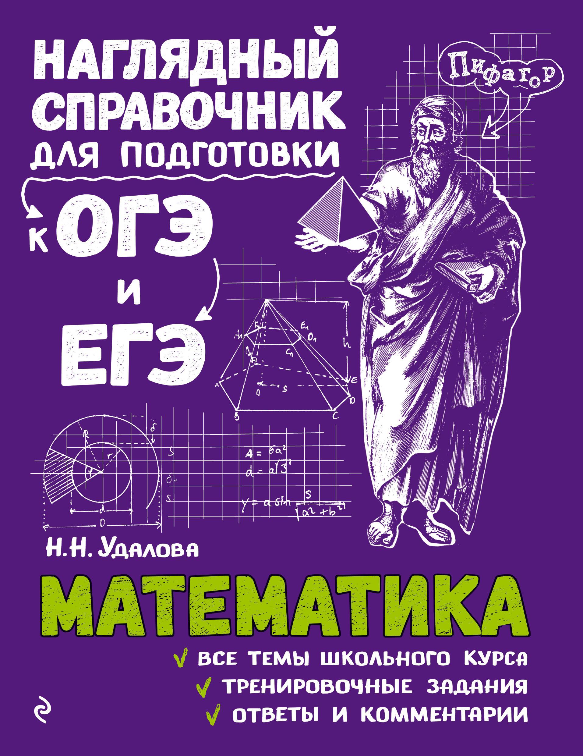 Н. Н. Удалова Математика. Наглядный справочник для подготовки к ОГЭ и ЕГЭ