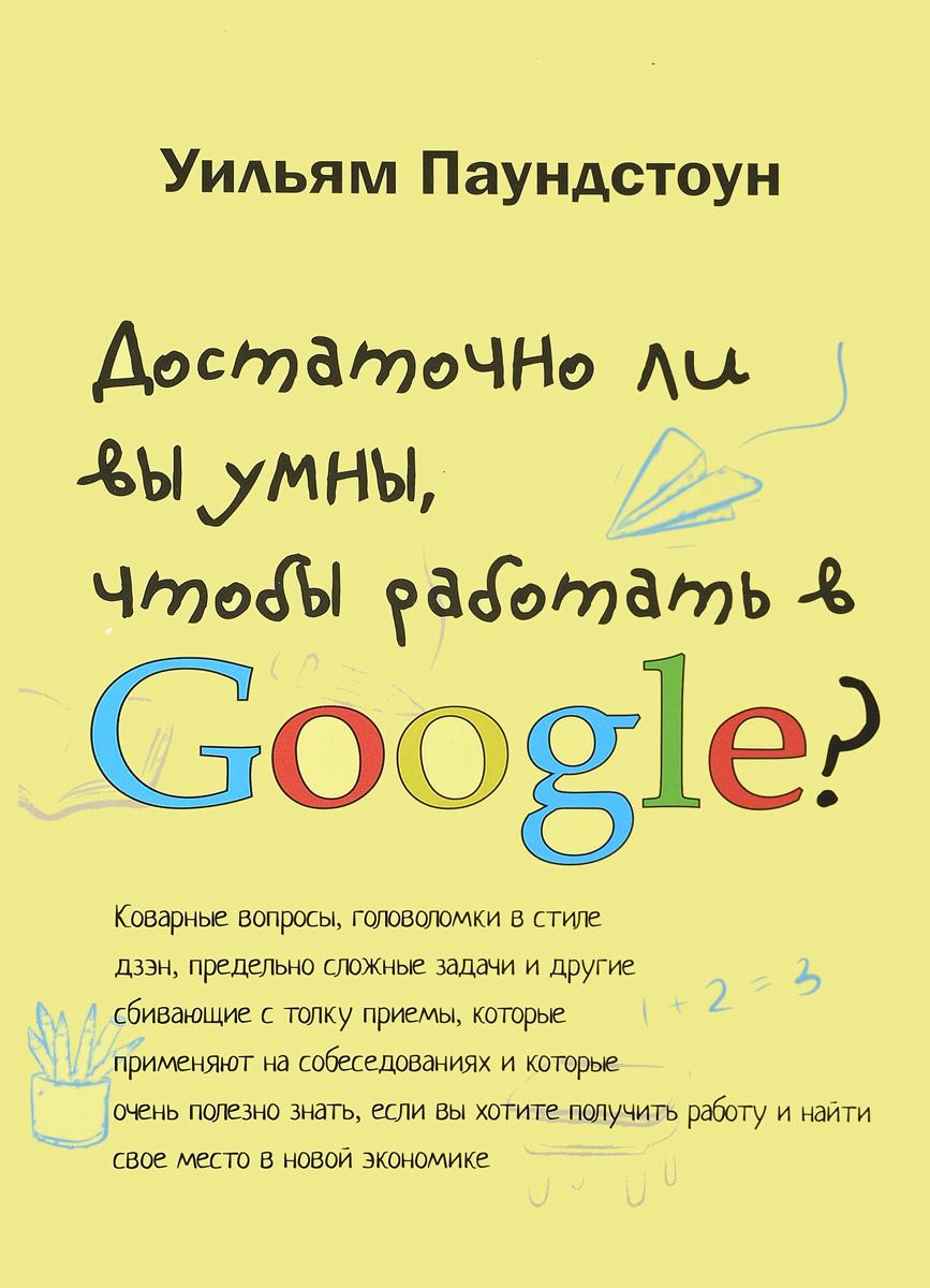 Книга Достаточно ли вы умны чтобы работать в Googl. Уильям Паундстоун