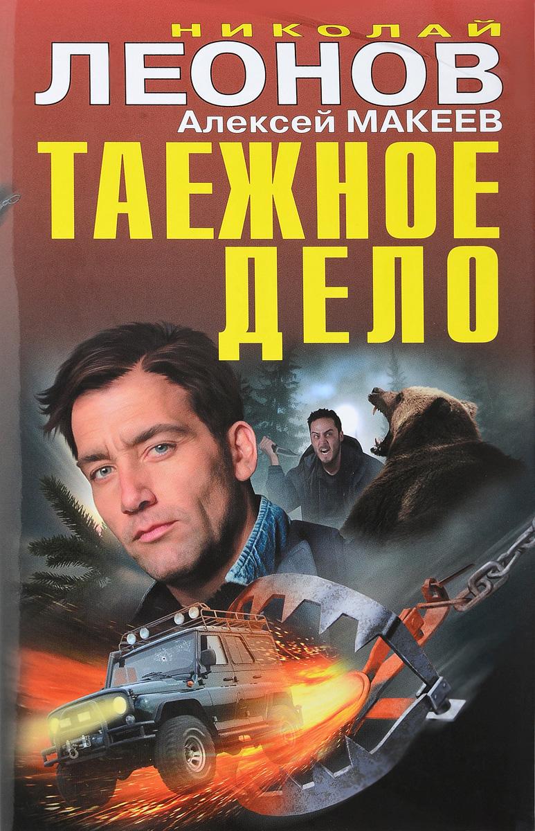 Николай Леонов, Алексей Макеев Таежное дело