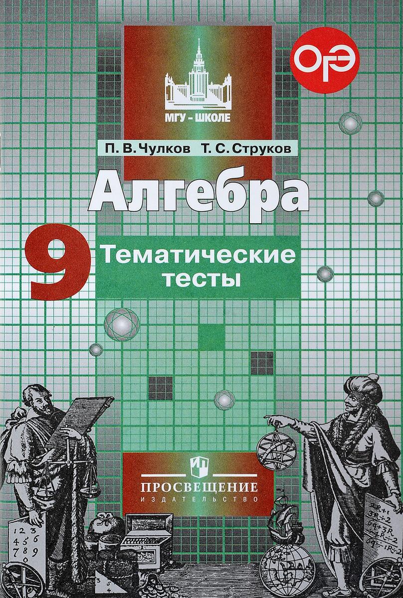 Чулков П. В., Струков Т. С. Алгебра. 9 класс. Тематические тесты