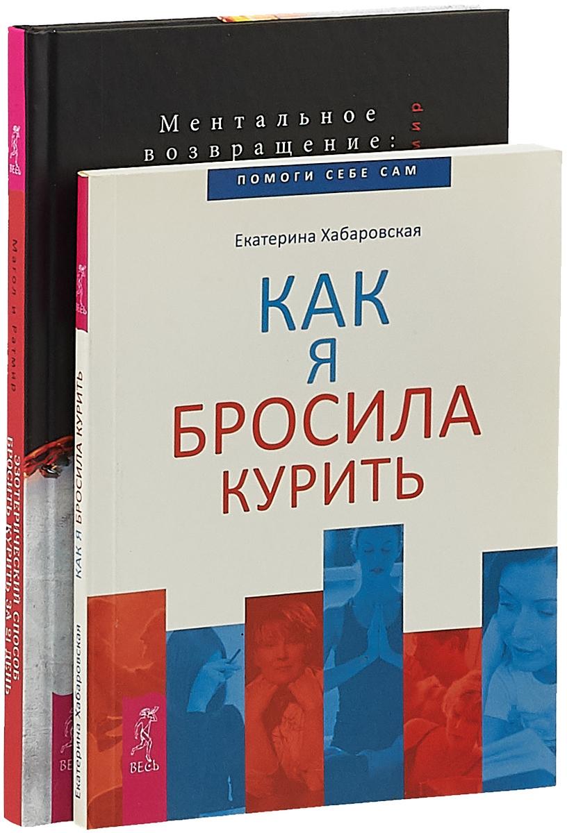 Магол, Ратмир, Хабаровская Екатерина Бросить курить за 21 день. Как я бросила (комплект из 2-х книг) как легко и быстро бросить курить