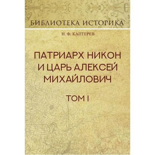 Н. Ф. Каптерев Патриарх Никон и царь Алексей Михайлович. Том I
