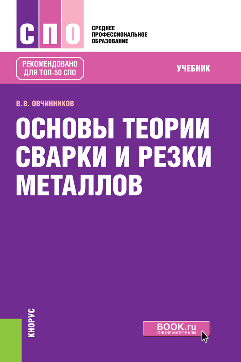 Основы теории сварки и резки металлов. Учебник | Овчинников Виктор Васильевич