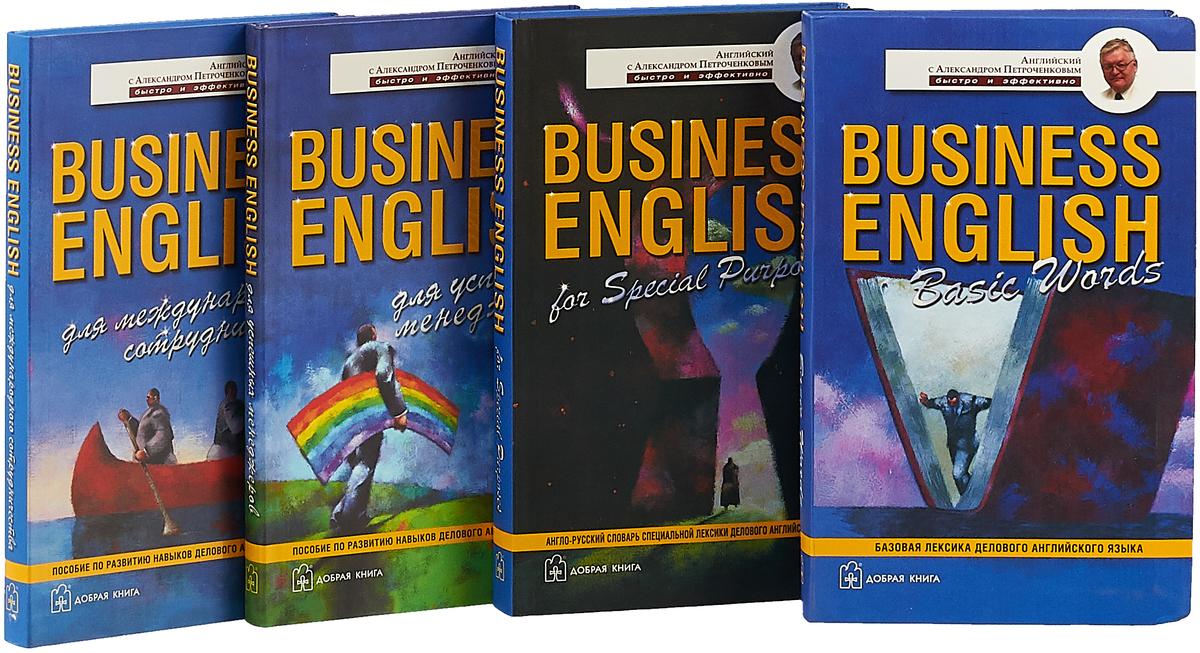 А. Петроченков. Business English. Комплект из 4 книг 0x0