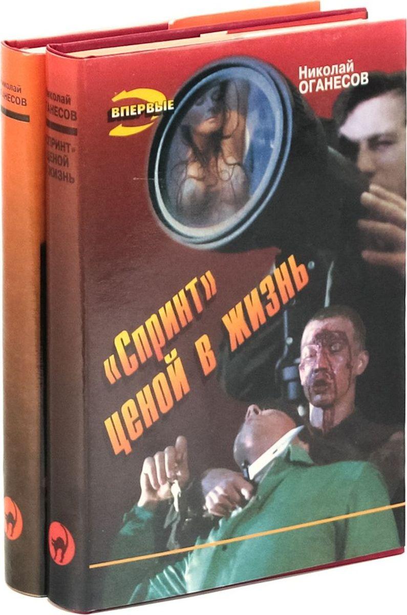 Оганесов Н. Николай Оганесов. Серия Черная кошка (комплект из 2 книг) николай оганесов спринт ценой в жизнь