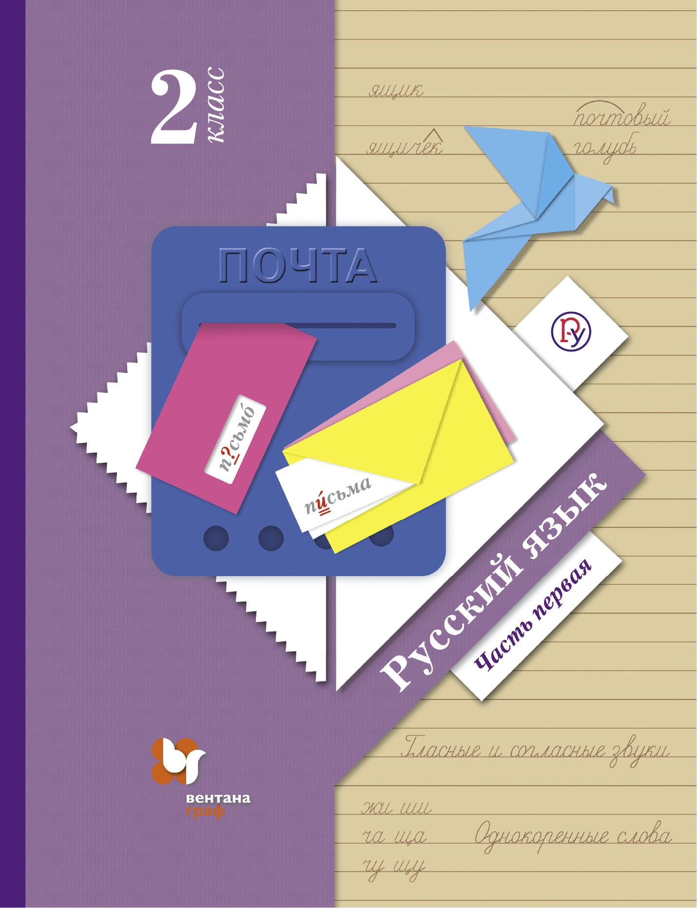 Русский язык. 2класс. Учебник. В 2 частях. Часть 1