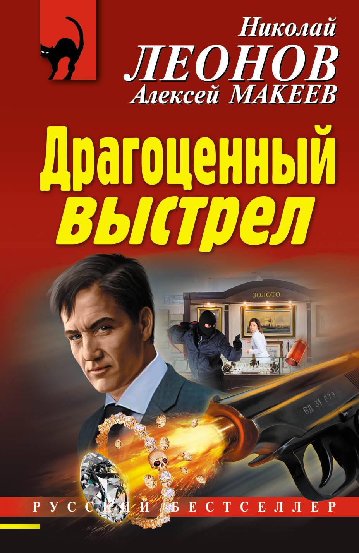 Николай Леонов, Алексей Макеев Драгоценный выстрел