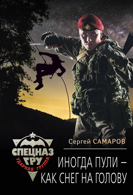 Сергей Самаров Иногда пули - как снег на голову