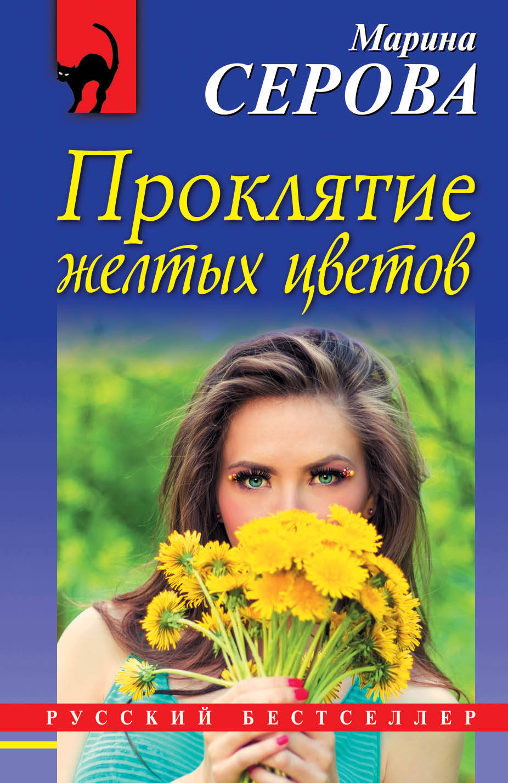 Марина Серова Проклятие желтых цветов