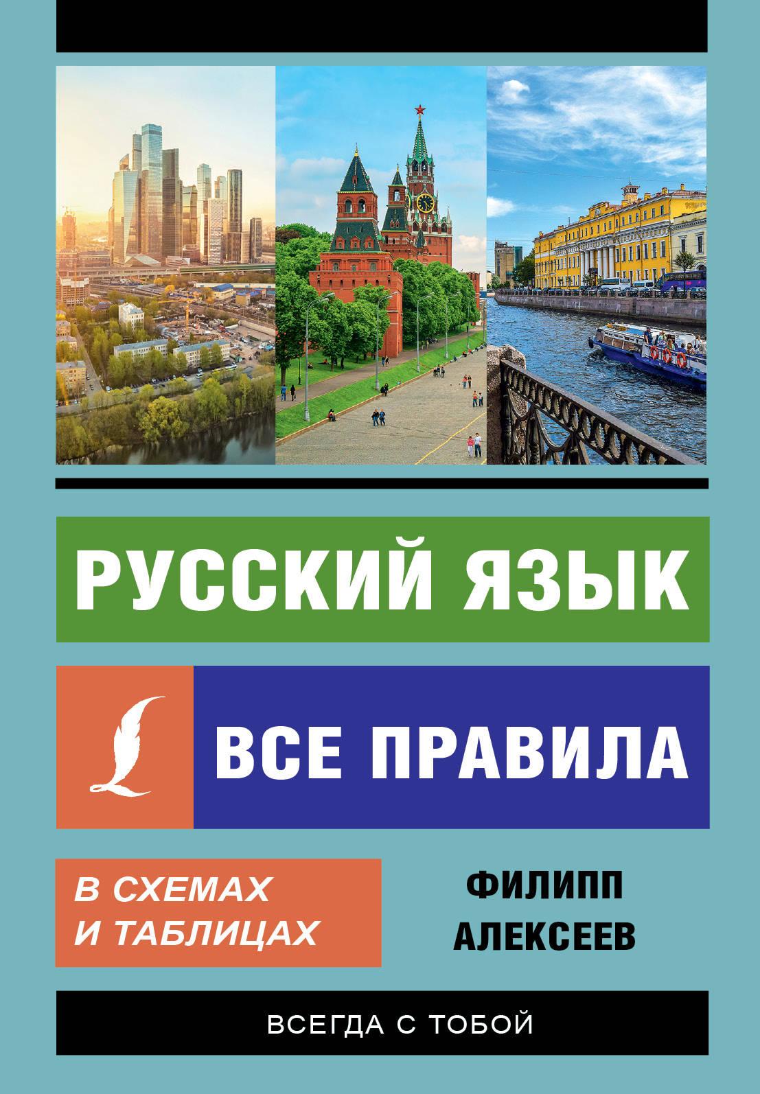 Филипп Алексеев Русский язык. Все правила в схемах и таблицах