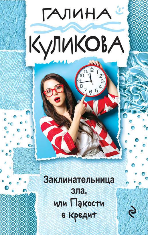 Галина Куликова Заклинательница зла, или Пакости в кредит