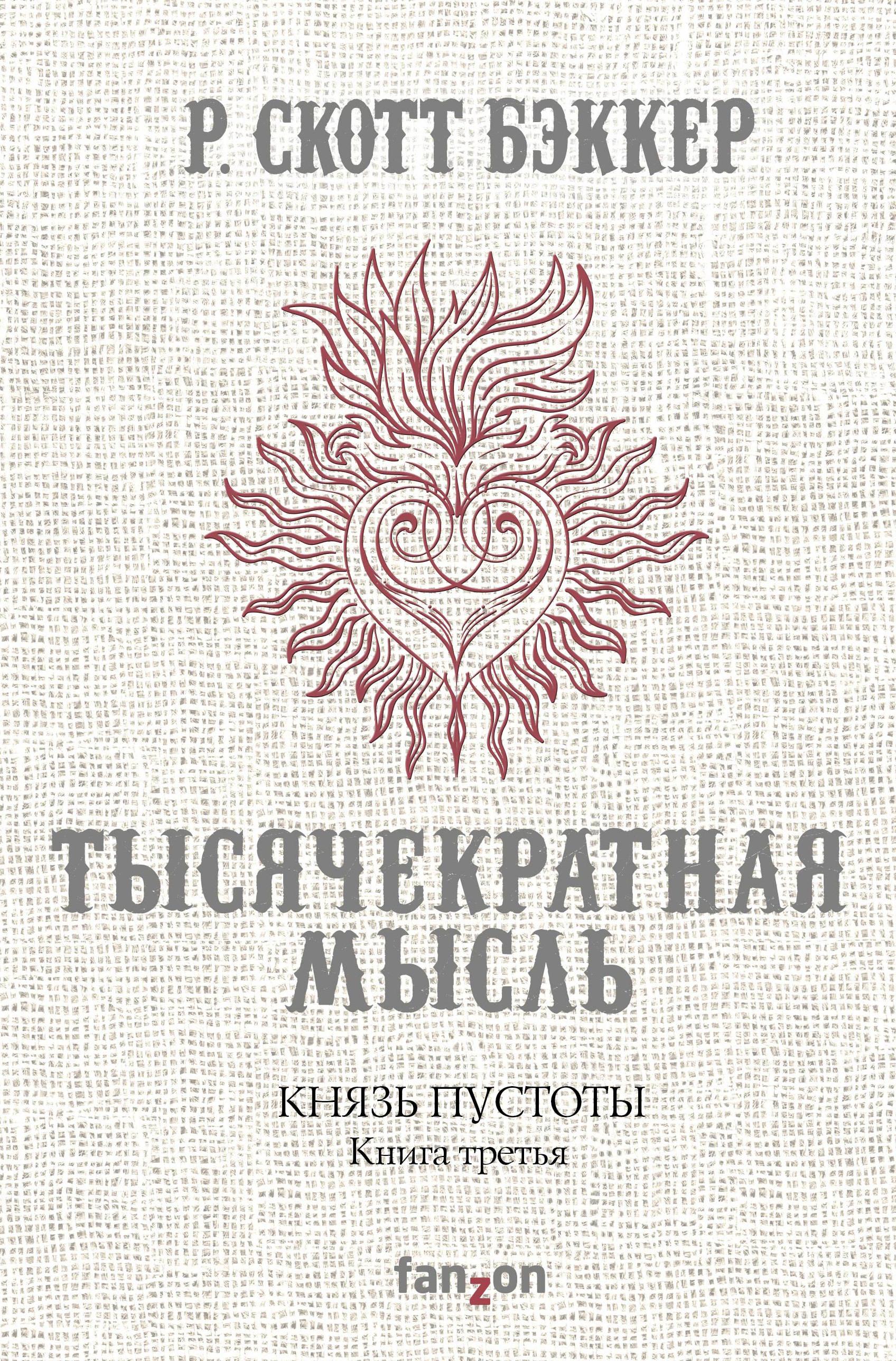 Р. Скотт Бэккер Князь Пустоты. Книга третья. Тысячекратная Мысль